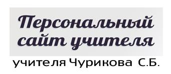 Сайт учителя  Чурикова С.Б.