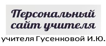 Сайт учителя Гусенковой И.Ю.