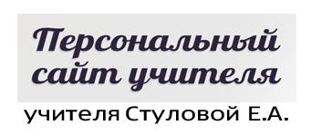 Сайт учителя Стуловой Е.А.