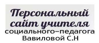 Сайт учителя Вавиловой С.Н.